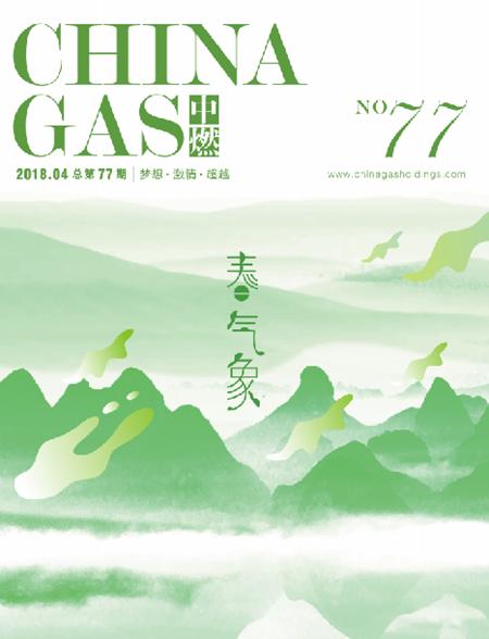 中国燃气-77期