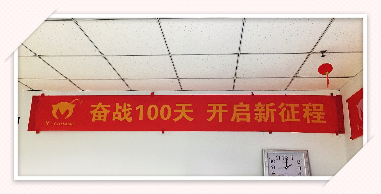 奋战100天 开启新奋征程