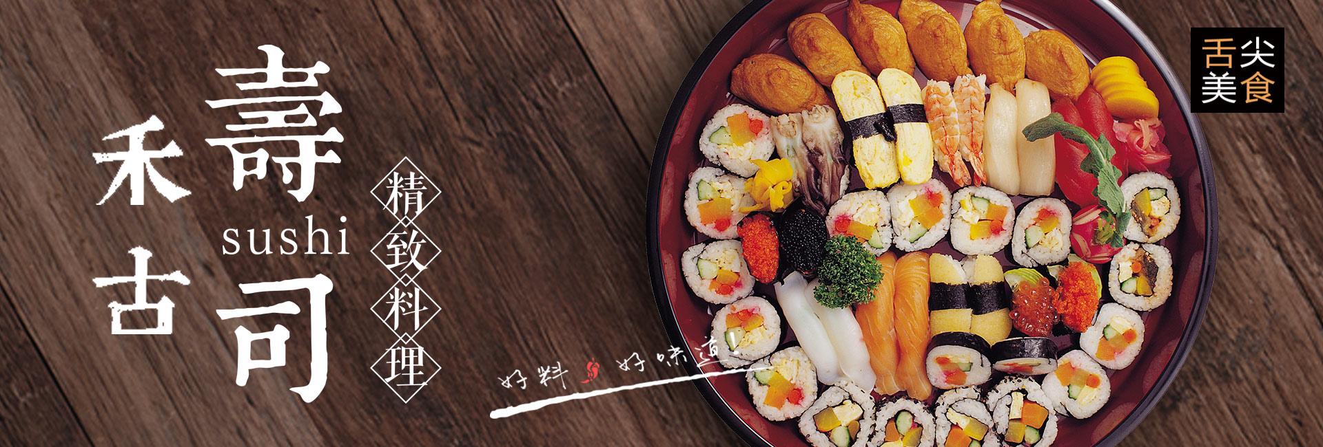 全国寿司加盟