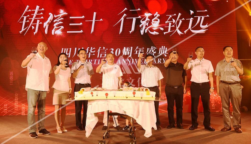 華信30周年慶典