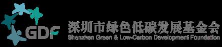 深圳市绿色低碳发展基金会