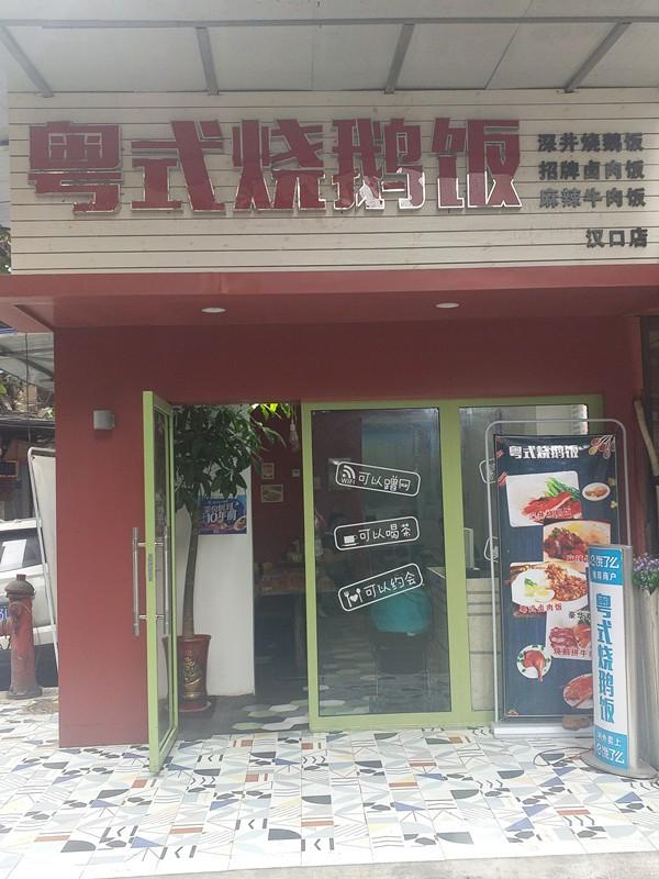 江汉区学校旁40平餐饮小吃店急转