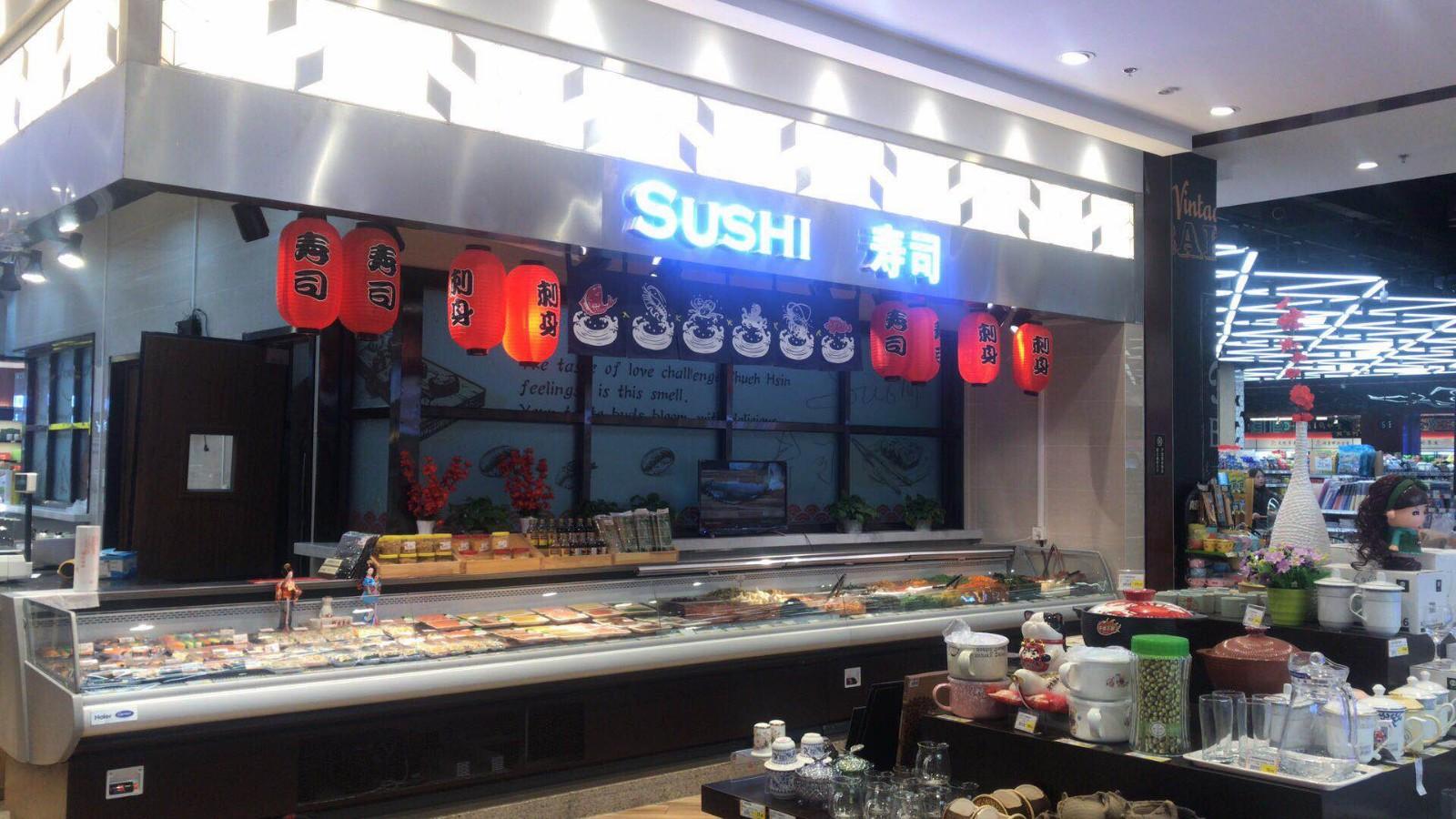丽达绿城店————寿司、酱菜