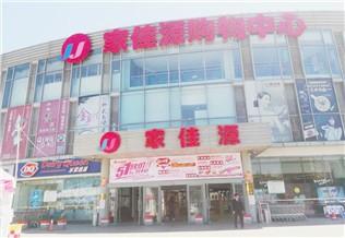 家佳源购物中心城阳店