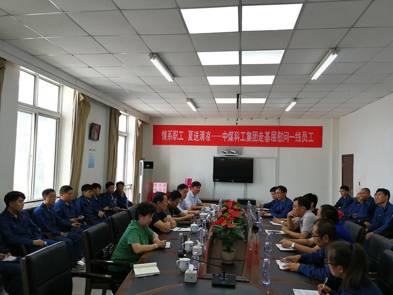 以人文本、情系职工 ——北京华宇中选洁净煤公司培训基地落成