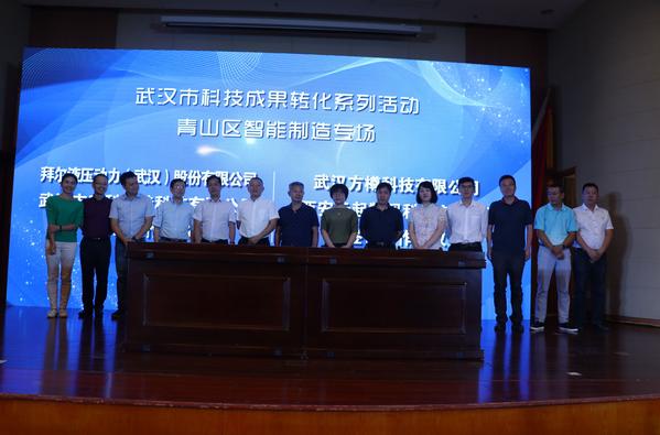 厉害了!多个智能制造科技成果在武汉市青山区落地转化