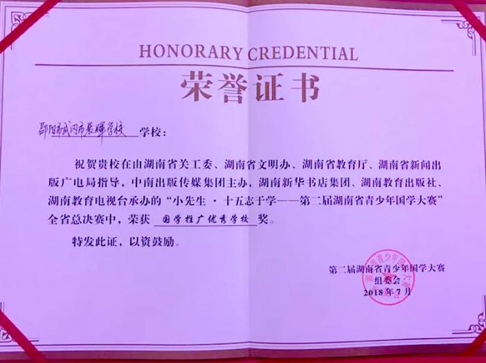 真棒!武冈市易胜博平台登录学校初中部代表邵阳市参加