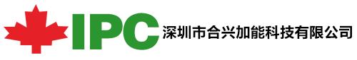 深圳市合興加能科技有限公司