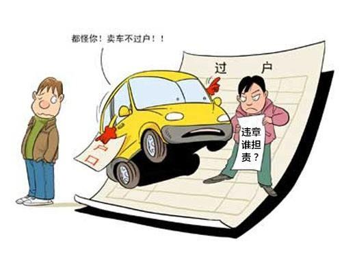 闻案说法丨卖车未办过户 违章由谁担责