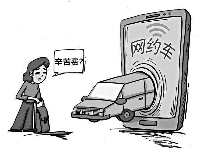闻案说法丨遇网约车司机绕路、索要辛苦费 该怎么办