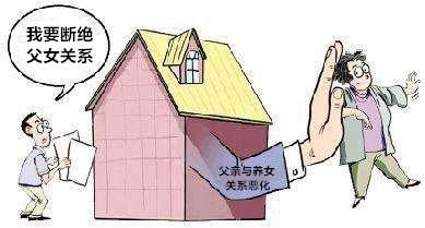 闻案说法丨父亲要与养女断绝关系 能否要回房产和抚养费