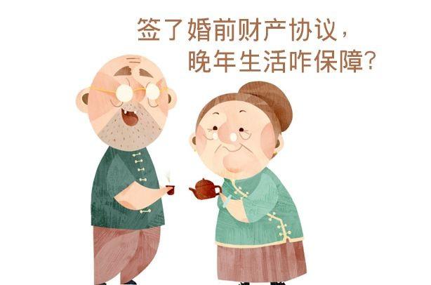 闻案说法丨婚前协议是否有效 后老伴能否继承遗产