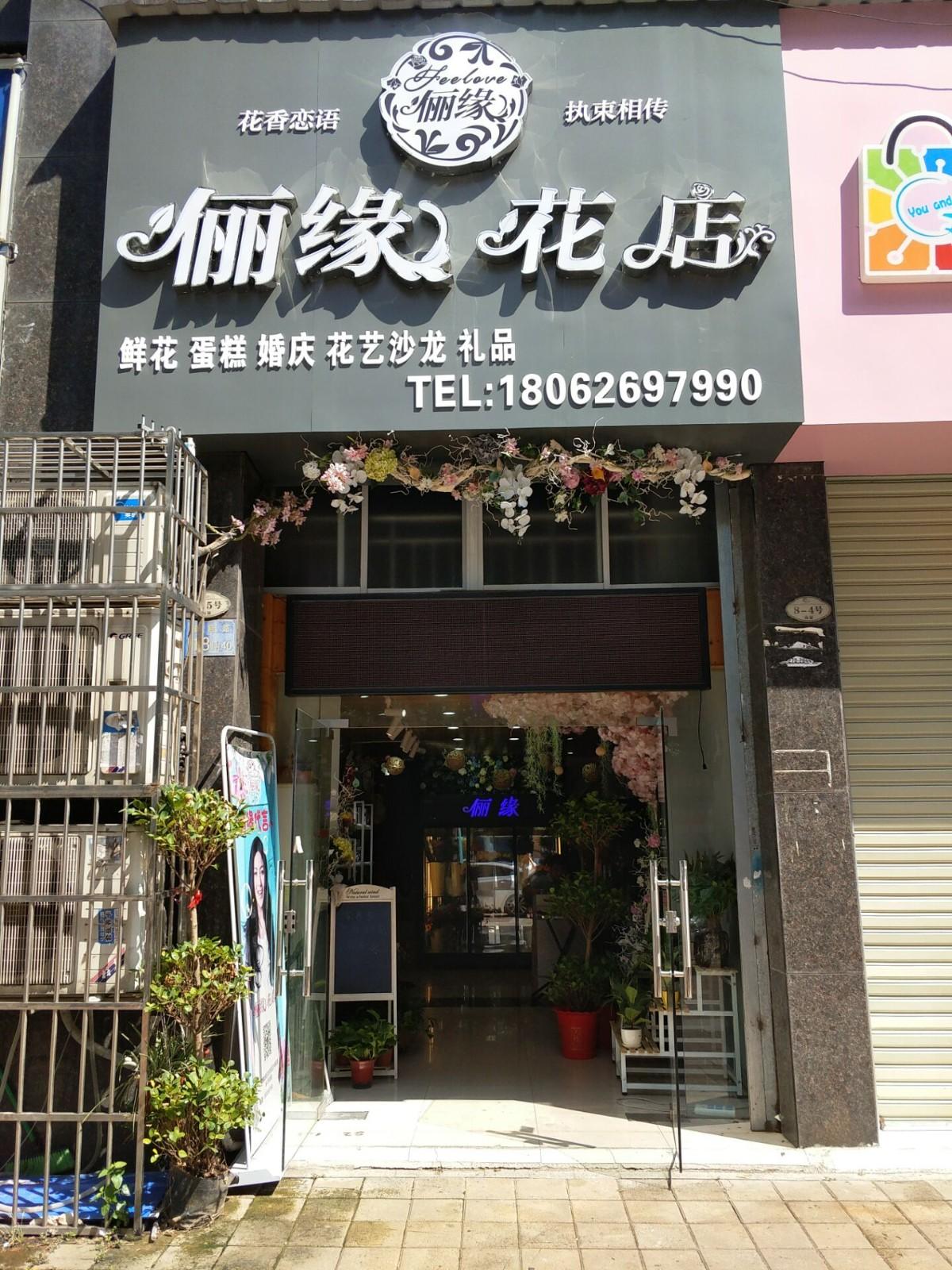 武昌万人小区花店低.价急转