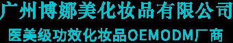 化妆品加工,广州博娜美化妆品有限公司
