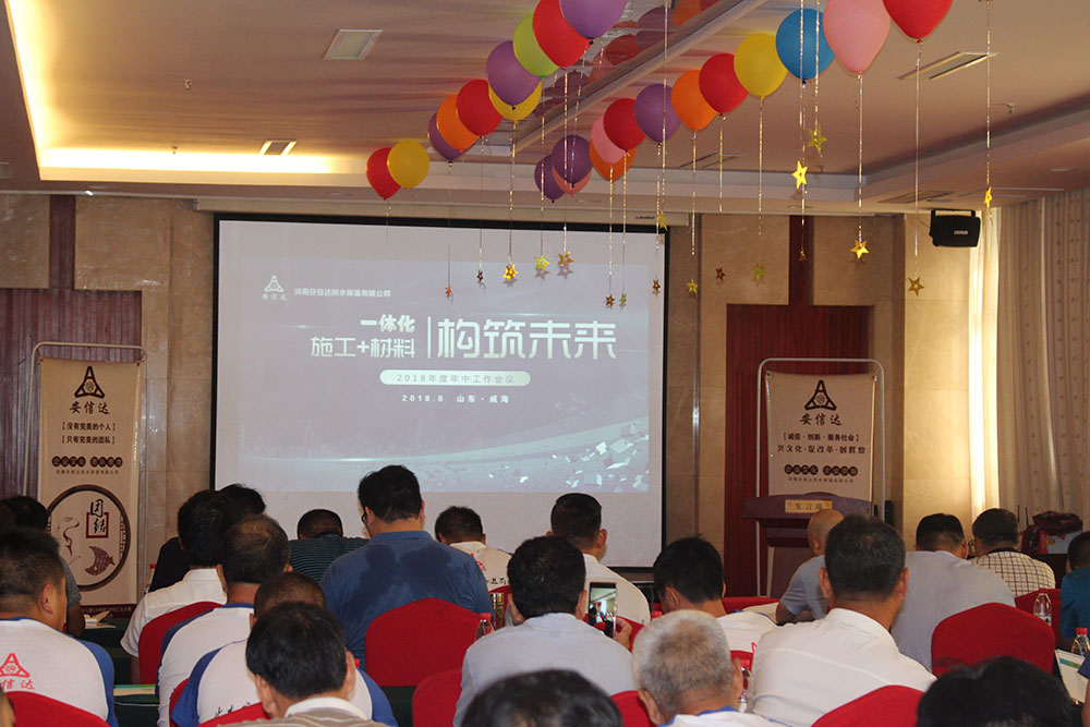 河南9号彩票官网下载达防水保温有限公司2018年度年中工作会议在山东省威海市召开