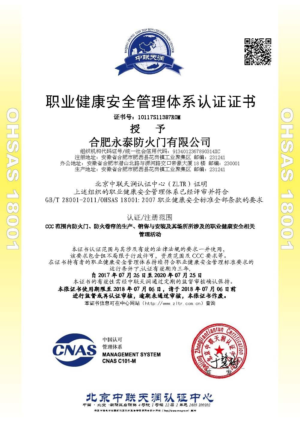 OHSAS18001证书样本中文1