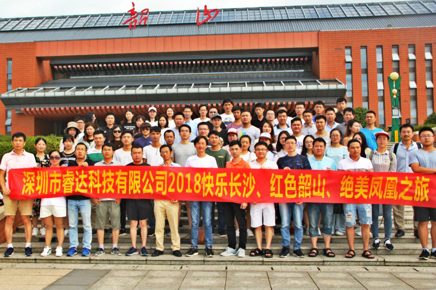 睿达科技组织员工赴湘开展红色之旅