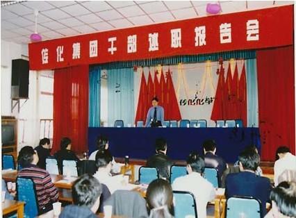 浙江傳化集團