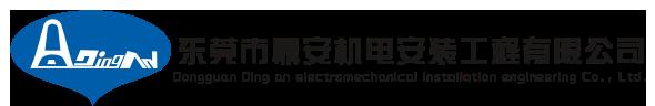東莞市鼎安機電安裝工程有限公司