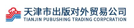 天津市出版对外贸易公司