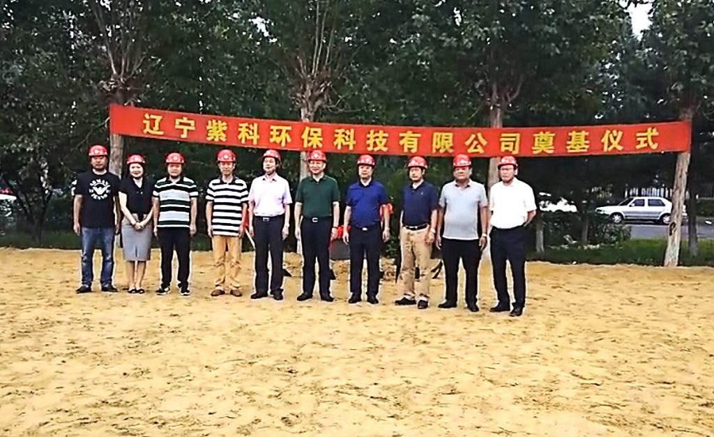 辽宁紫科新厂区工程开工奠基仪式圆满成功