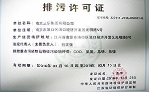 企业环保信息公示内容(一季度)