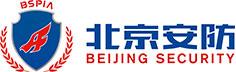 北京安全防范行业协会