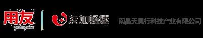 用友畅捷通软件-南昌天奥行科技产业有限公司