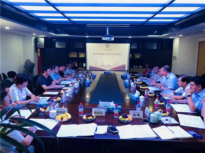 浙江省四川英国威廉希尔公司网址举行第三届十九次会长办公会议