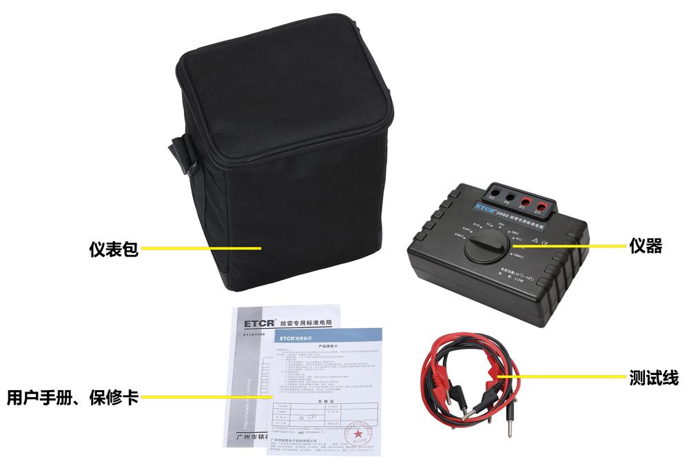 ETCR3900防雷专用标准电阻