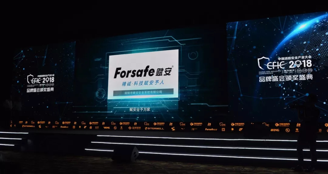 "CFIC2018盛大开幕,赋安荣获""十大消防报警品牌""奖项!"