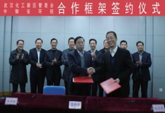 2014年,中钢集团总裁贾宝军、武汉市人大副主任黄克强出席我院与武汉化工新区合作框架签约仪式