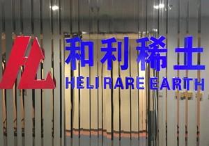 上海和利BB官网材料有限公司