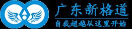 广东国学培训机构,广东新格道文化传播有限公司