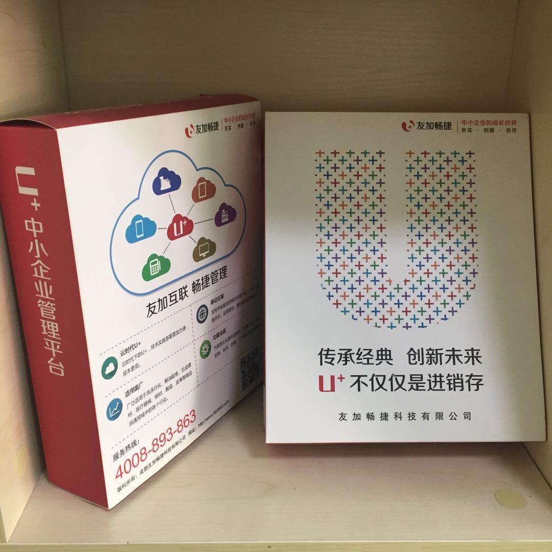 U+分销专业版(待上市)