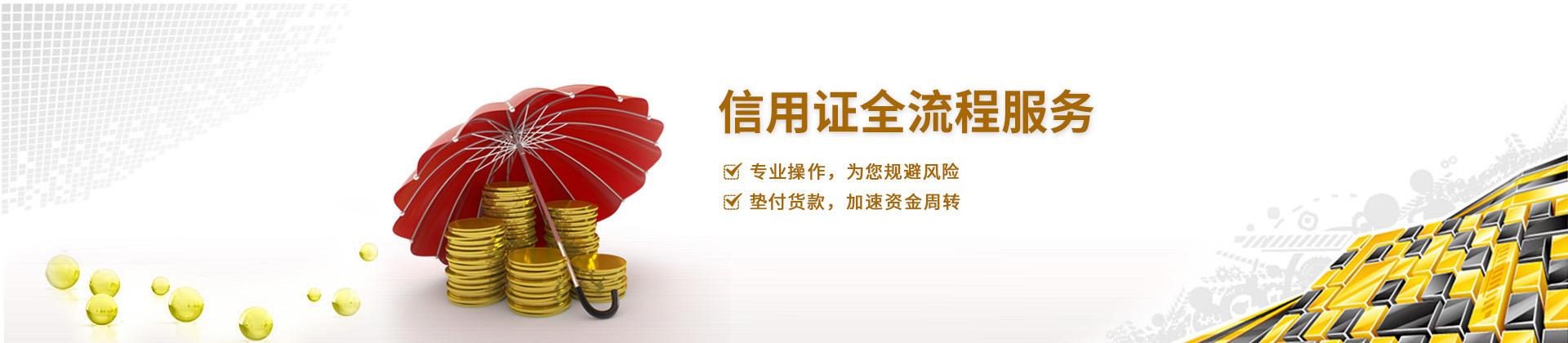 深圳信用证服务