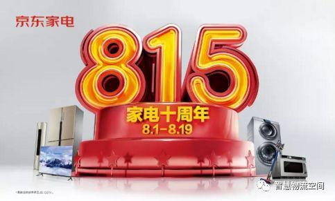 永不停火——盘点京东、苏宁8月家电新零售大战