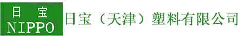 天津塑料加工,日宝天津塑料有限公司