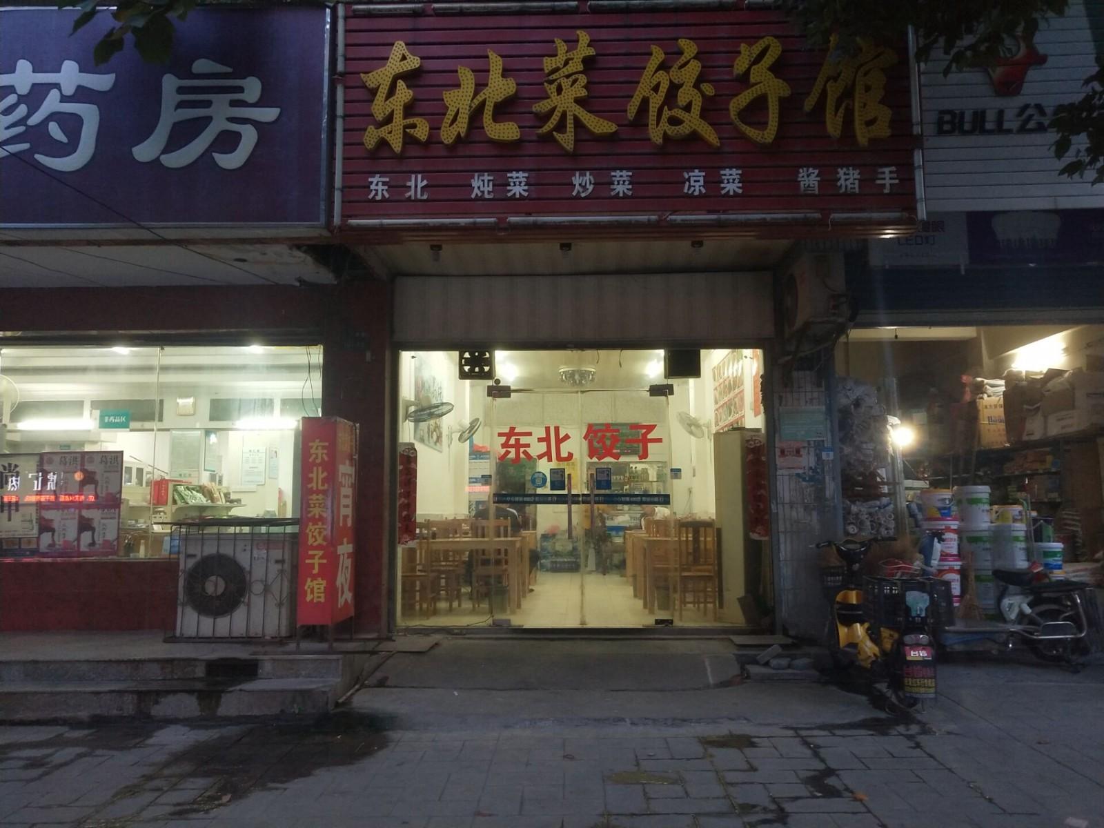武昌临街餐饮店优转