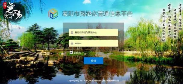 《網格化平臺》襄陽上線  公司軟件版圖再下新域