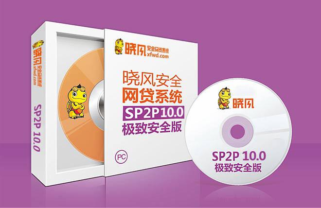 网贷系统SP2P10.0极致安全版