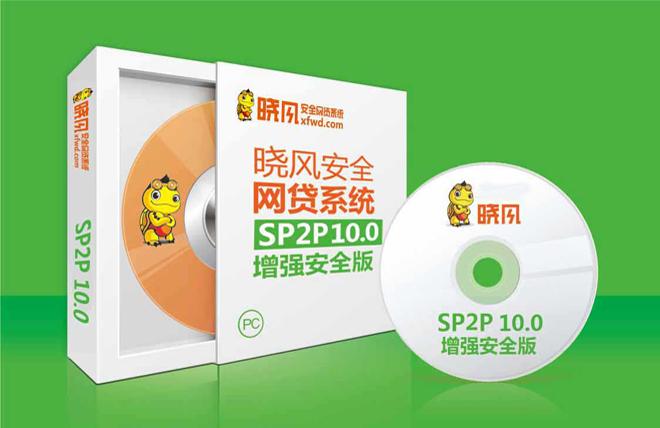 网贷系统SP2P10.0增强安全版