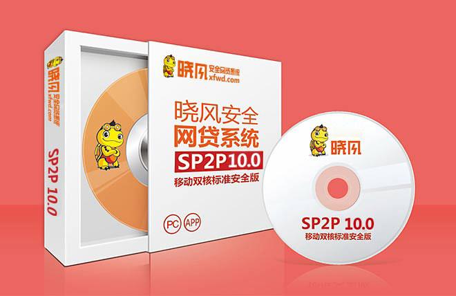 网贷系统SP2P10.0移动双核标准安全版