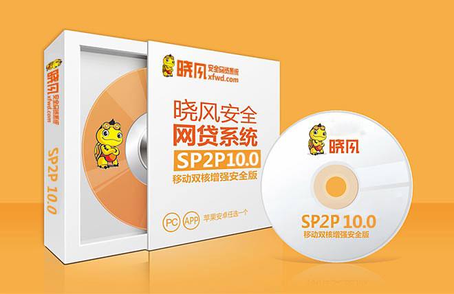 网贷系统SP2P10.0 移动双核增强安全版