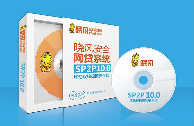 网贷系统SP2P10.0移动双核极致安全版