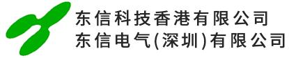 东信电气深圳有限公司