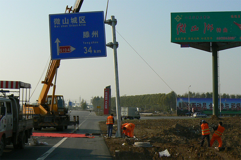 道路标识安装施工