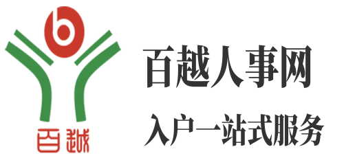 广东百越人力资源服务有限公司