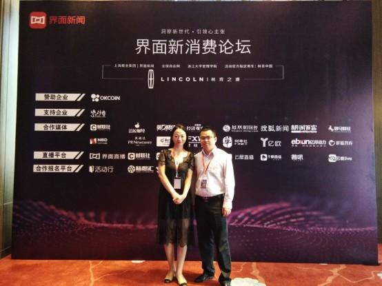 浙江省四川英国威廉希尔公司网址受邀参加《界面新消费论坛》