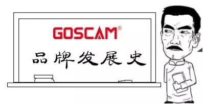 不忘初心,砥砺前行—GOSCAM的品牌发展史